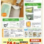 お風呂まるごとリフォームパック3